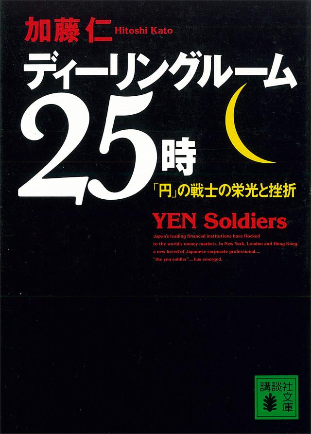 ディーリングルーム25時 「円」の戦士の栄光と挫折
