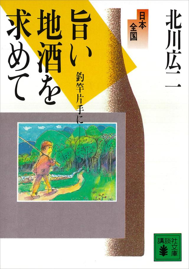 日本全国旨い地酒を求めてー釣竿片手にー