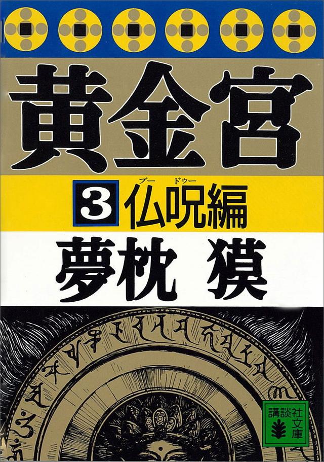 黄金宮(3)仏呪編
