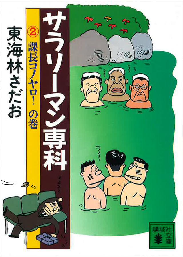 サラリーマン専科(2)課長コノヤロ!の巻
