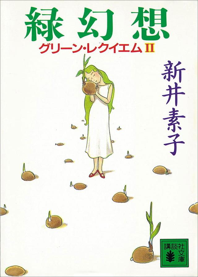 緑幻想 グリ-ン・レクイエム(2)