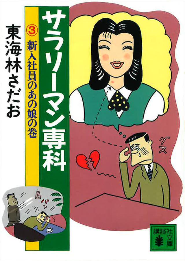 サラリ-マン専科(3)新入社員のあの娘の巻
