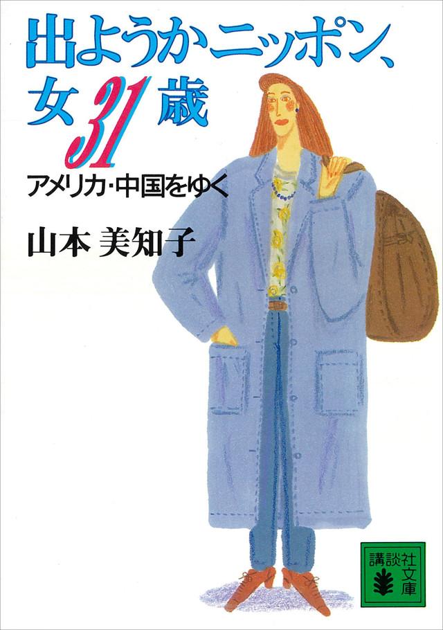 出ようかニッポン、女31歳 アメリカ・中国をゆく