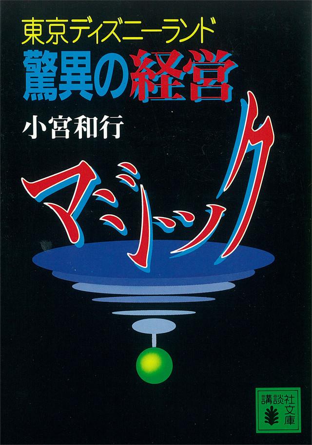 東京ディズニ-ランド 驚異の経営マジック