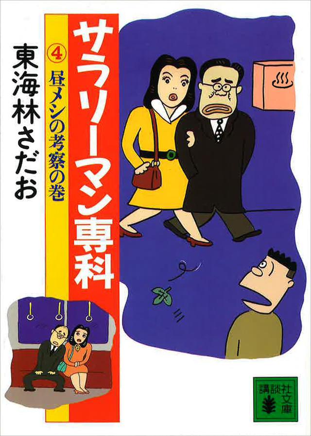 サラリ-マン専科(4)昼メシの考察の巻