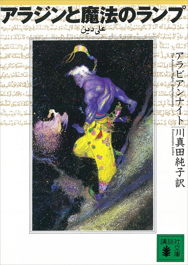 アラビアンナイト アラジンと魔法のランプ