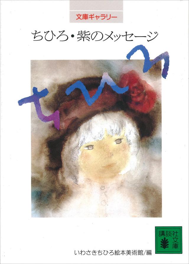 文庫ギャラリ- ちひろ・紫のメッセ-ジ