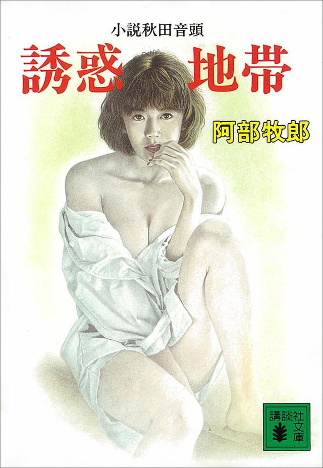 誘惑地帯―小説秋田音頭