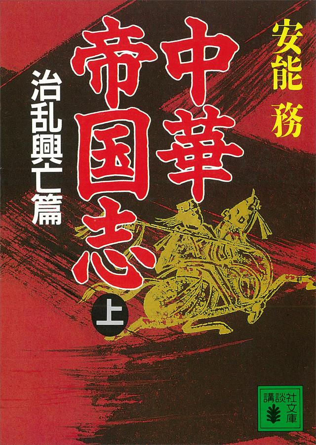 中華帝国志(上) 治乱興亡篇