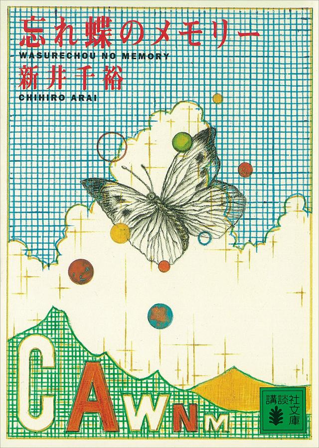 忘れ蝶のメモリ-