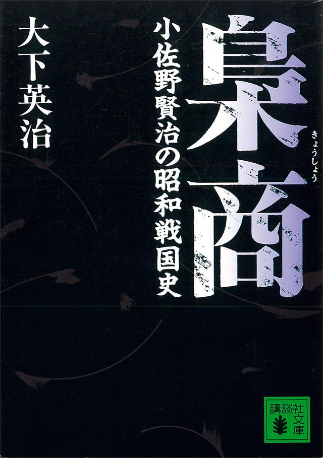 梟商―小佐野賢治の昭和戦国史