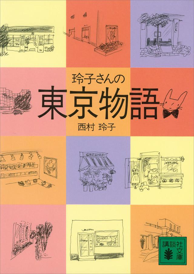 玲子さんの東京物語