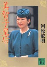 美智子皇后