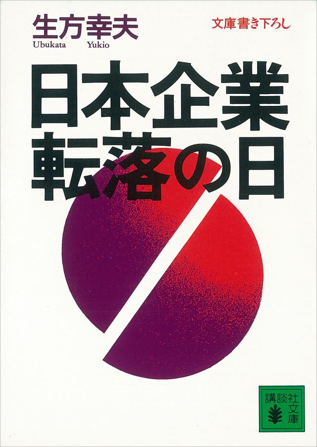 日本企業転落の日