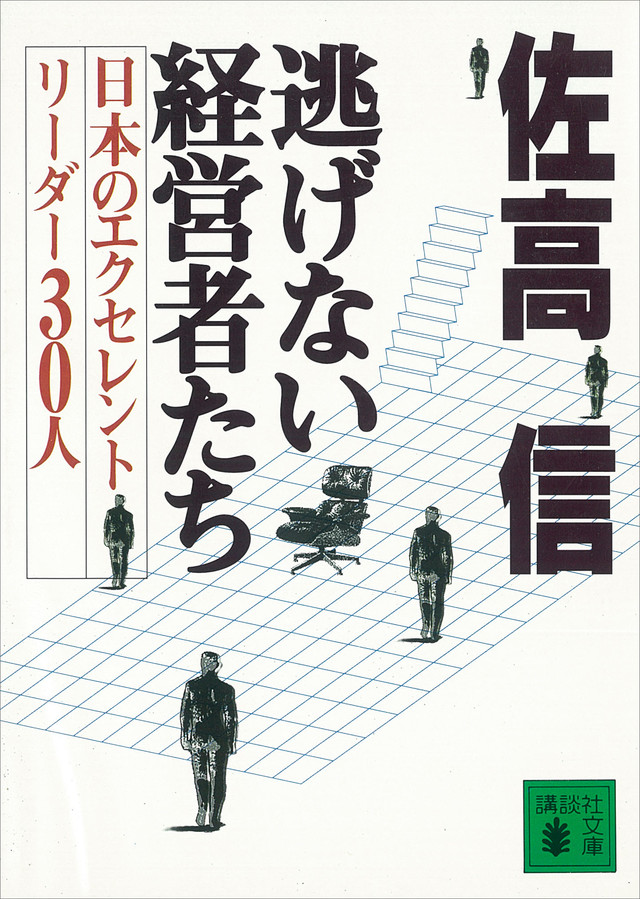 逃げない経営者たち 日本のエクセレントリーダー30人