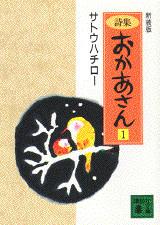 新装版 詩集 おかあさん(1)