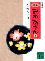 新装版 詩集 おかあさん(2)