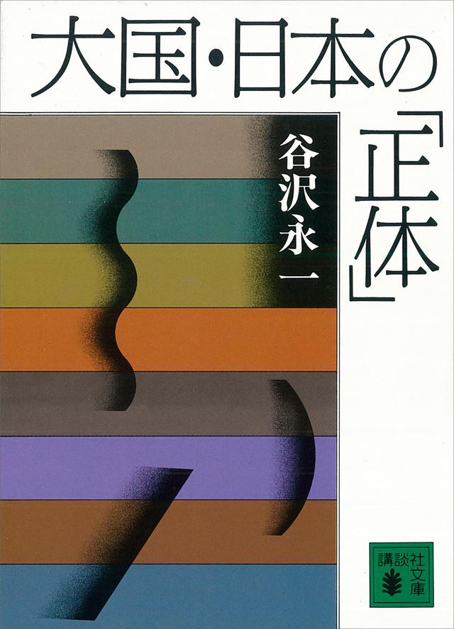 大国・日本の「正体」