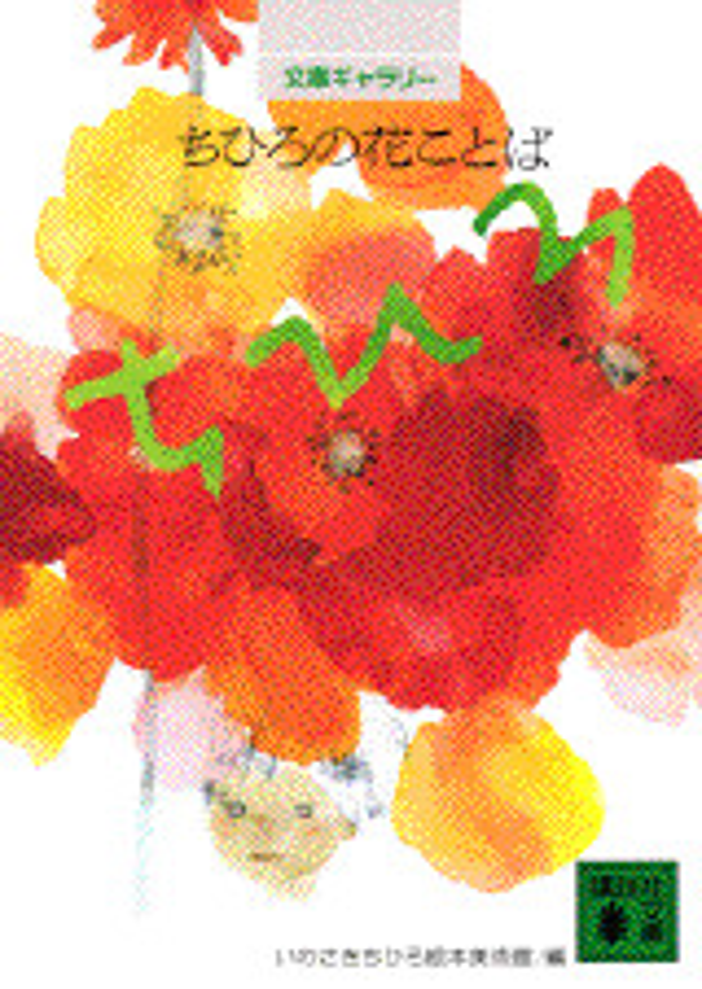 文庫ギャラリ- ちひろの花ことば