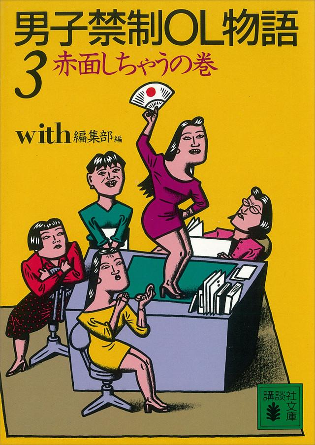 男子禁制OL物語(3)赤面しちゃうの巻