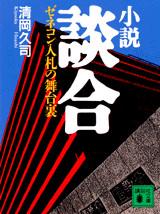 小説 談合 ゼネコン入札の舞台裏