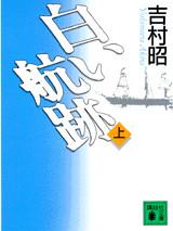 白い航跡(上)