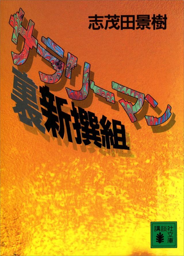 サラリ-マン裏新撰組