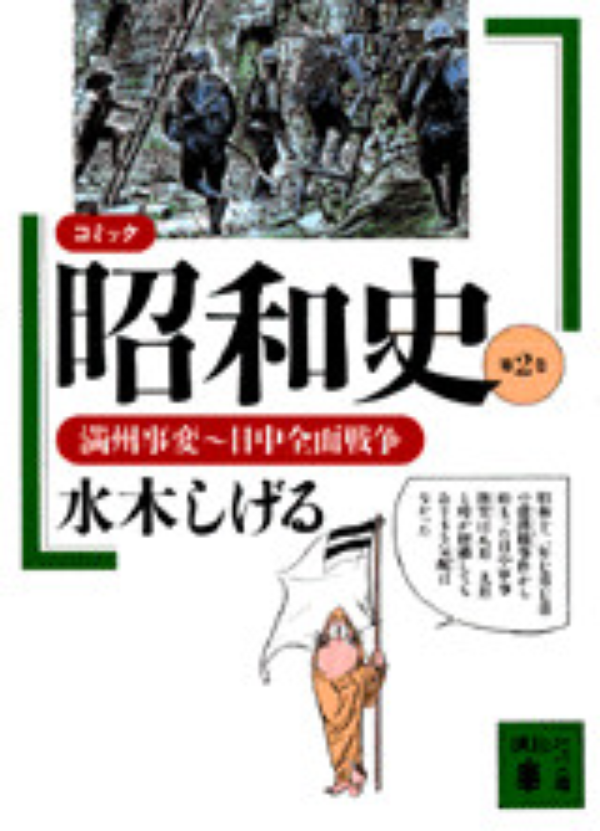 コミック昭和史(2)満州事変~日中全面戦争