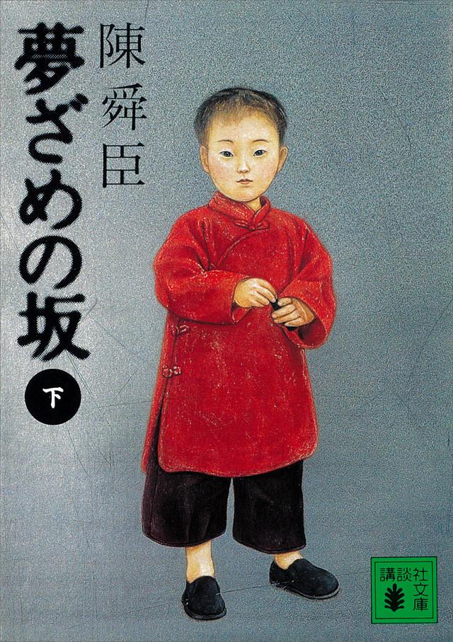 夢ざめの坂(下)