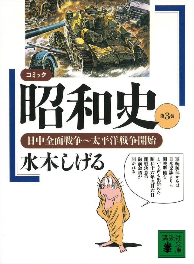 コミック昭和史(3)日中全面戦争~太平洋戦争開始
