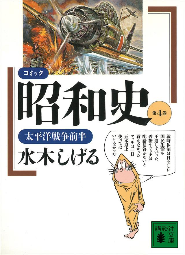 コミック昭和史(4)太平洋戦争前半