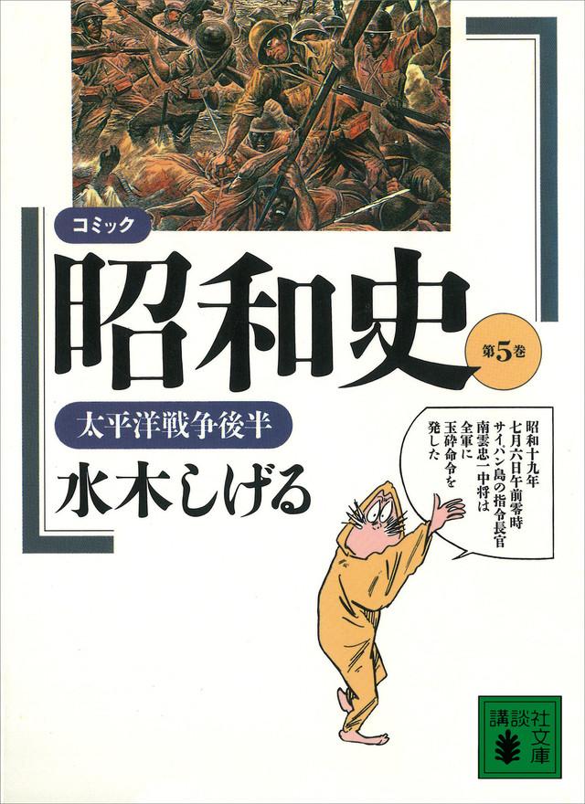 コミック昭和史(5)太平洋戦争後半