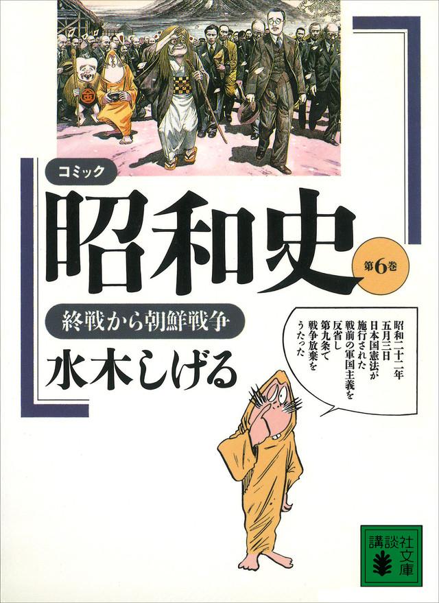 コミック昭和史(6)終戦から朝鮮戦争