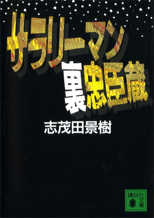 サラリ-マン裏忠臣蔵
