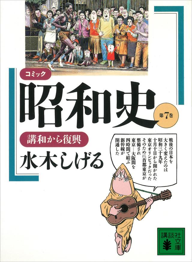 コミック昭和史(7)講和から復興