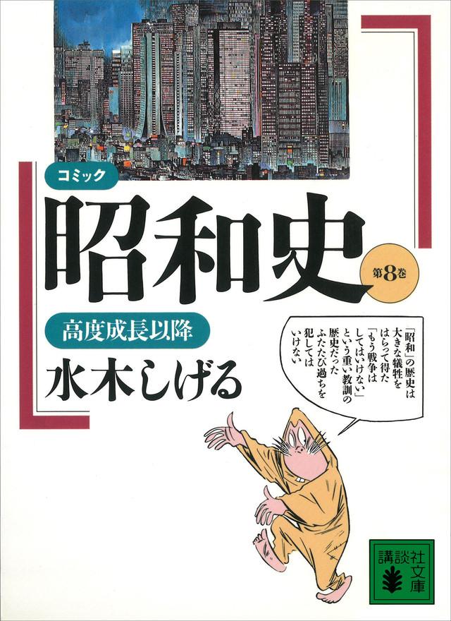 コミック昭和史(8)高度成長以降