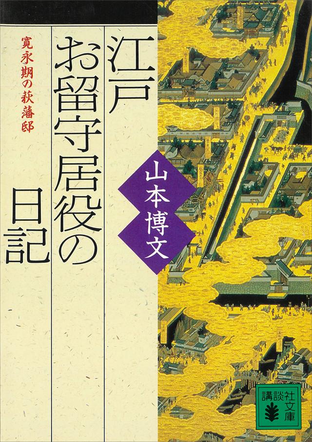 江戸お留守居役の日記