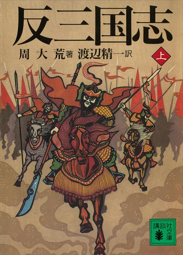 反三国志(上)
