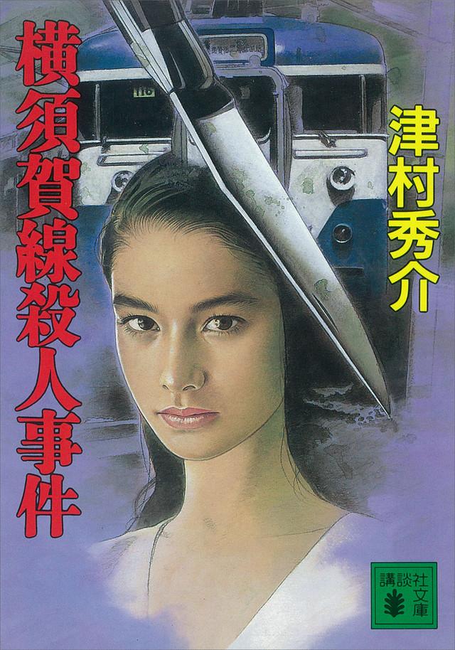横須賀線殺人事件