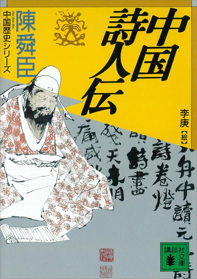 中国詩人伝
