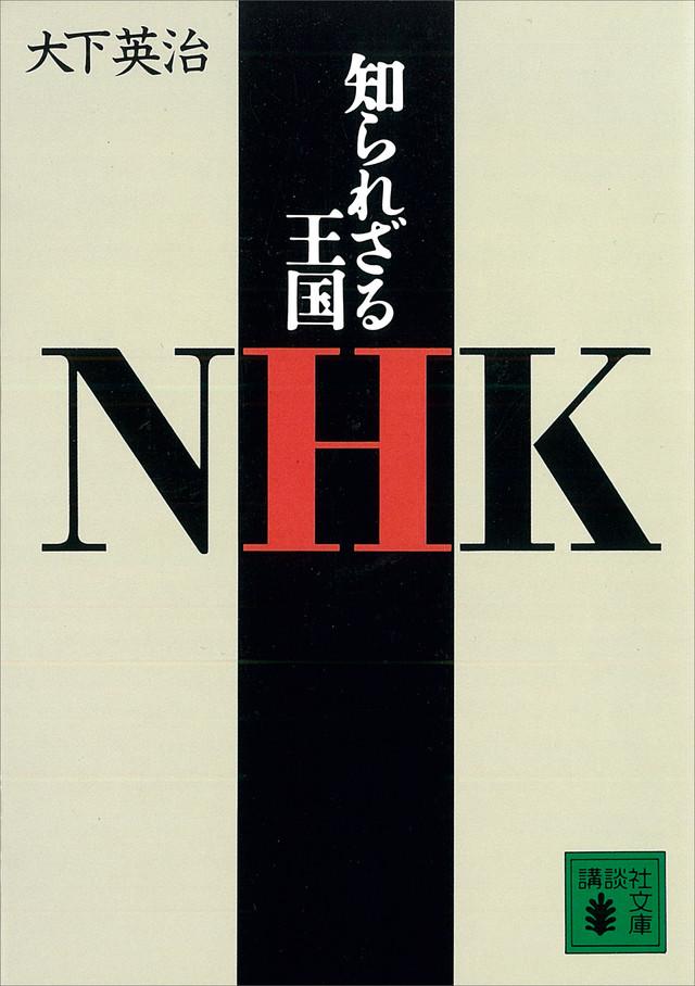 知られざる王国NHK