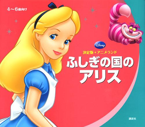 決定版アニメランド ふしぎの国のアリス