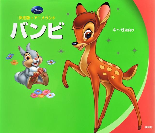決定版アニメランド バンビ