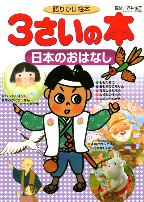 語りかけ絵本 3さいの本 日本のおはなし