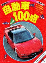 新訂版 自動車100点