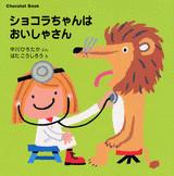Chocolat Book(4) ショコラちゃんはおいしゃさん