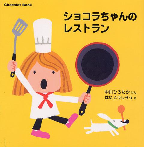 Chocolat Book(5) ショコラちゃんのレストラン