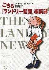 こちら『ランドリー新聞』編集部