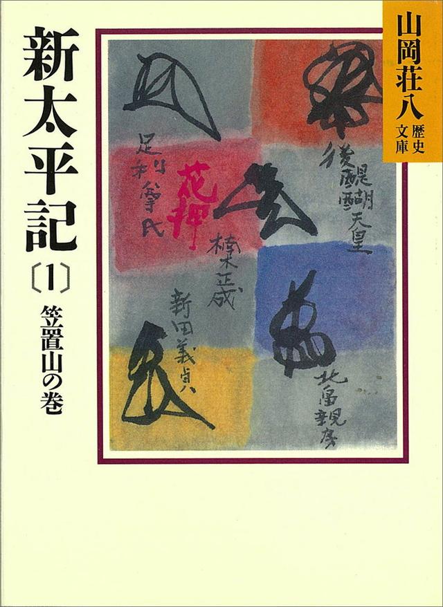 新太平記(1)