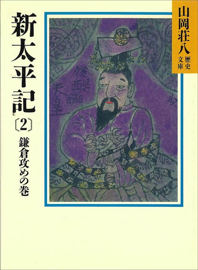 新太平記(2)
